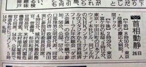 20130129岐阜新聞