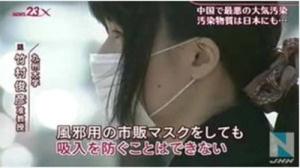 北京大気汚染報道20130129
