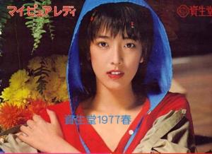 資生堂1977春