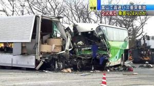 高速バス事故