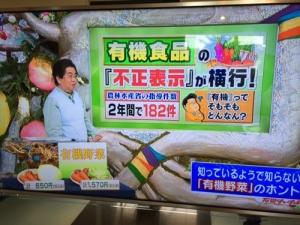 ちちんぷいぷい20140507