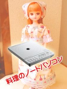 料理のノートパソコン
