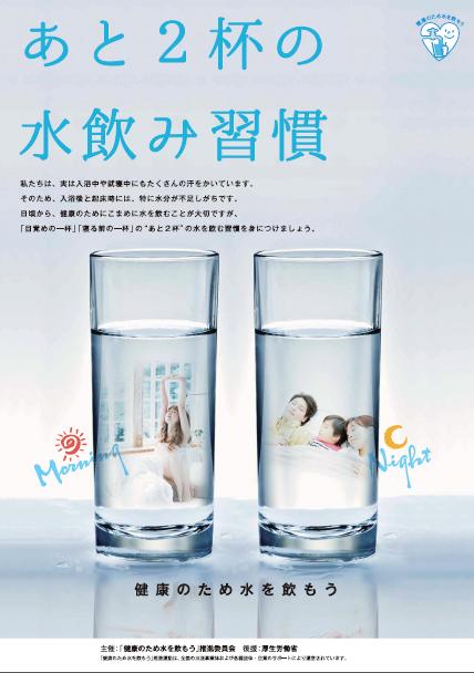 あと2杯の水飲み習慣