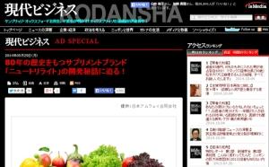 現代ビジネス2014-9-29-01