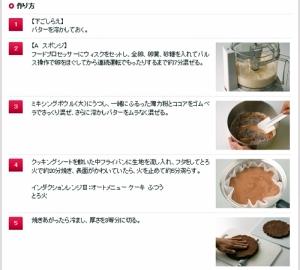 ひし餅風イチゴのレイヤーケーキ作り方1