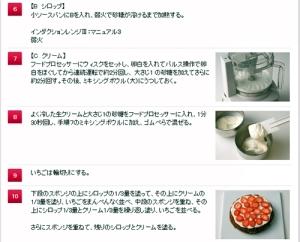 ひし餅風イチゴのレイヤーケーキ作り方2
