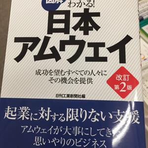図解一目でわかる日本Aw帯つき