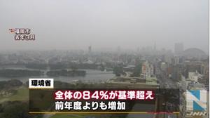 大気汚染環境基準超え20150502