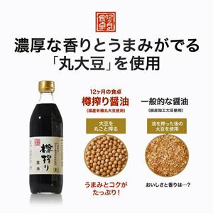 国産丸大豆醤油
