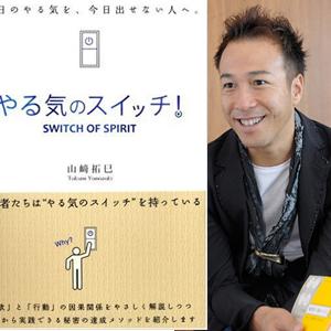 takumiFCAbooks01