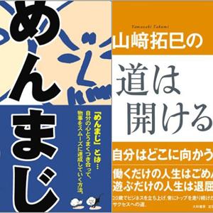 takumiFCAbooks02