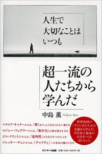 薫さん新刊2015秋