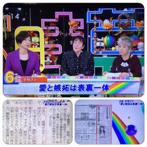 夕刊フジマリリンTV