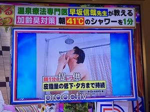 お風呂効果3
