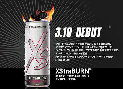 Xsエクストラバーン発売