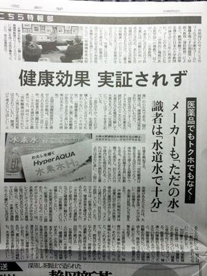 水素水新聞記事