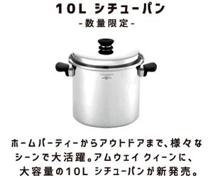 10Lシチューパン2016秋