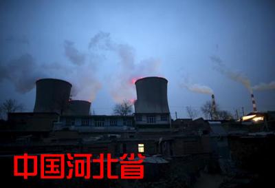 中国河北省の大気汚染