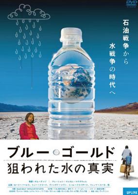ブルー・ゴールド-狙われた水の真実
