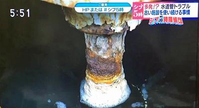 水道管老朽3
