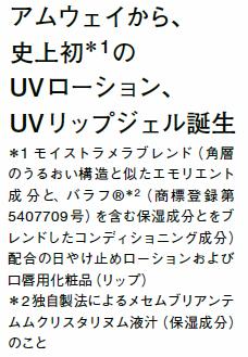UVローションの特長201703