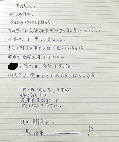 母の手紙ショウタ